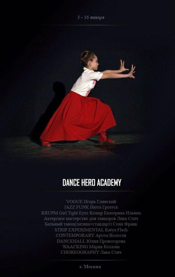 Dance Hero Academy - Kiseleva