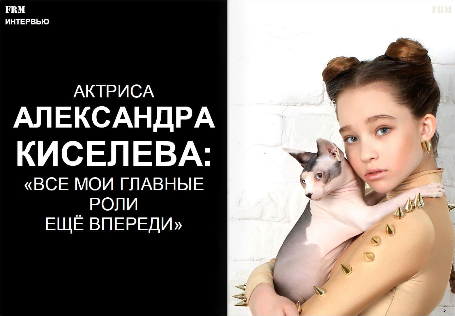 Саша Киселёва