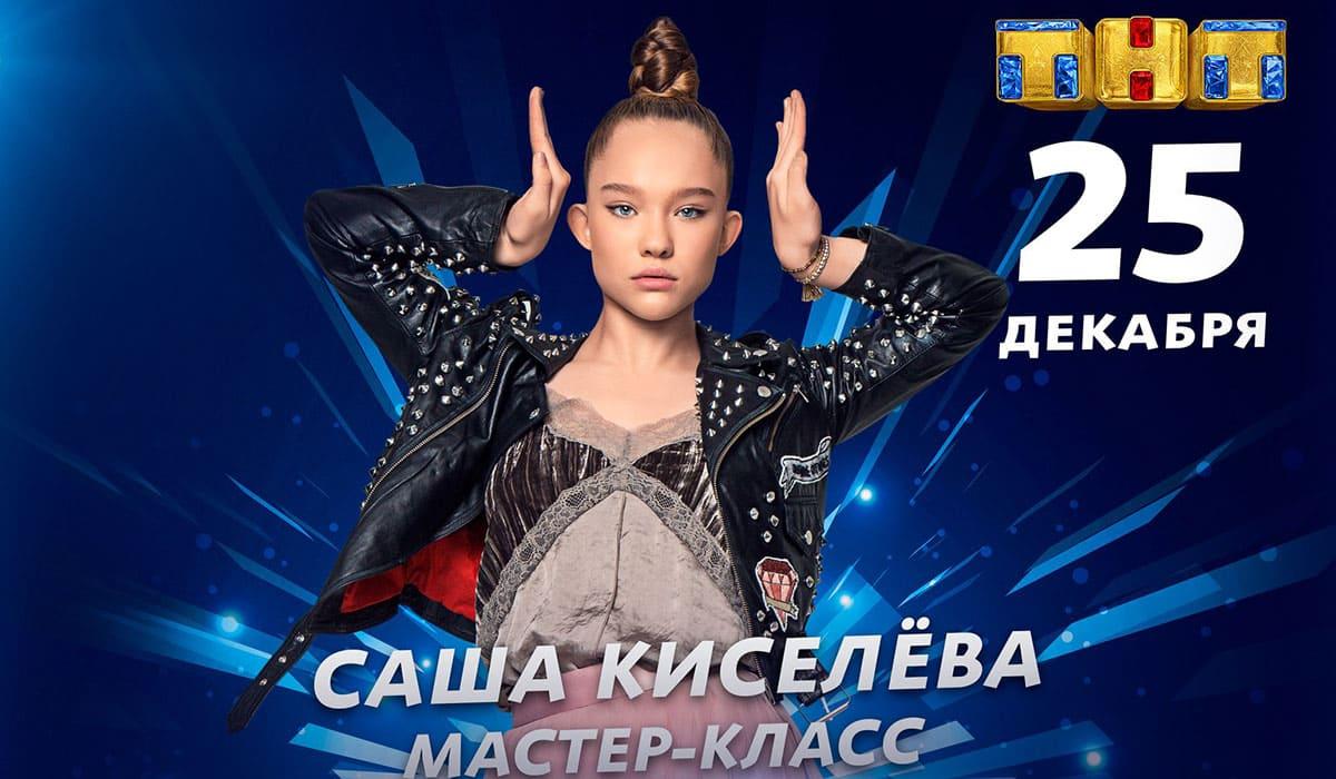 Sasha Kiseleva mk Vogue