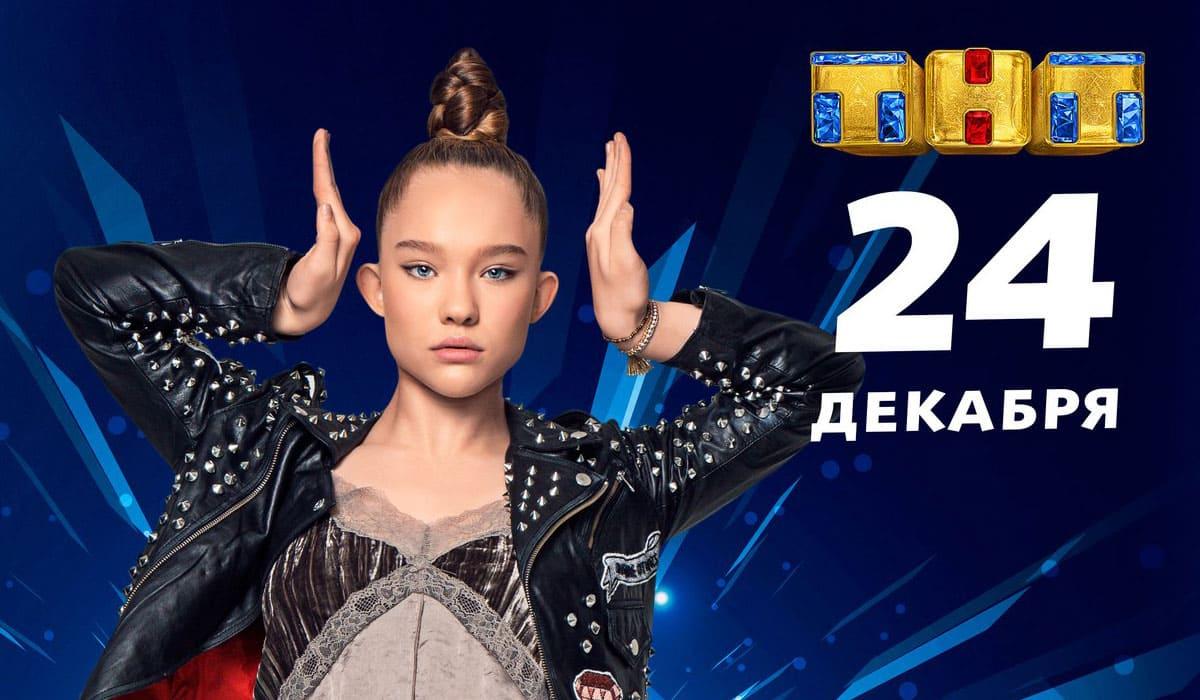 Александра Киселева Танцы на ТНТ