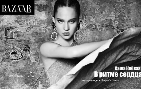 Harper's Bazaar (Video)