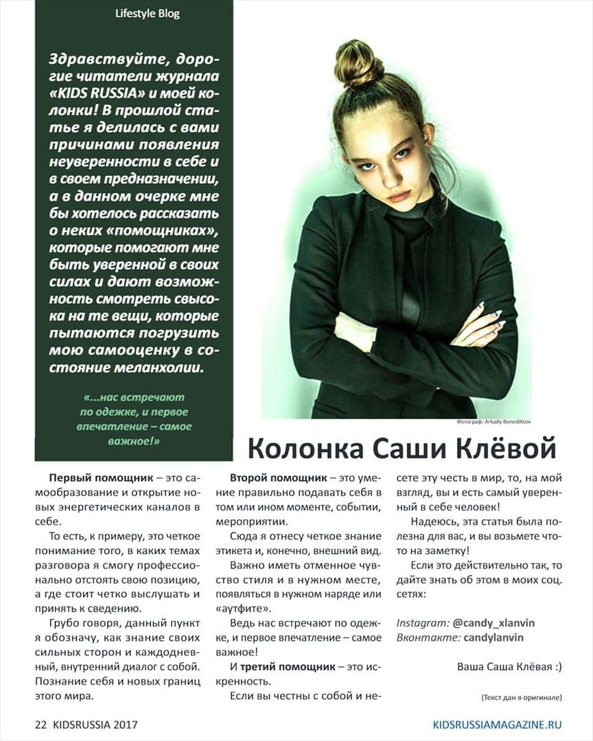 Авторская колонка Саши Клёвой