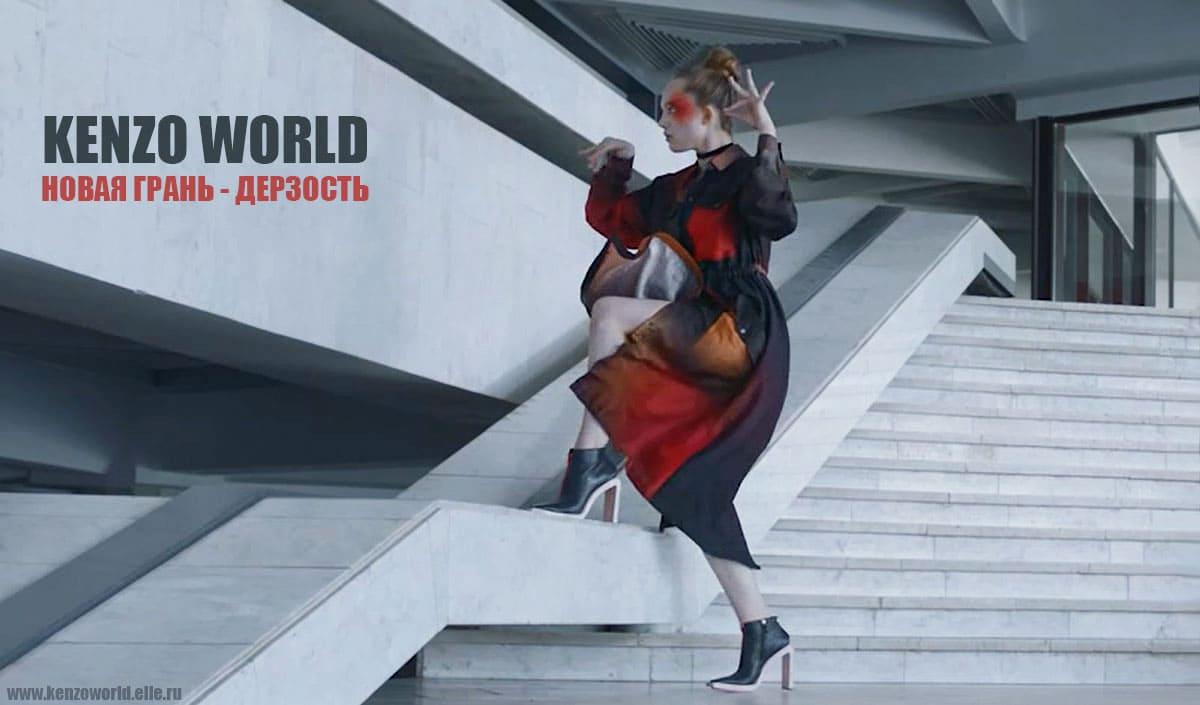 Sasha Kiseleva - Kenzo World