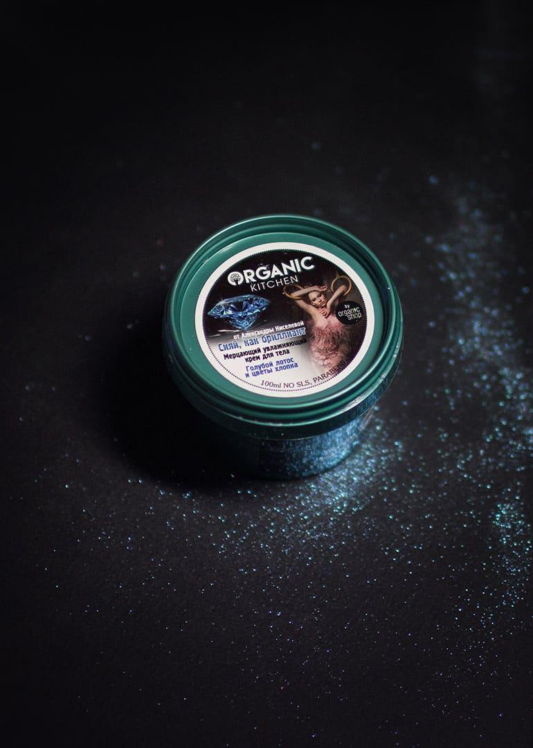 Органик шоп | крем Сияй как бриллиант